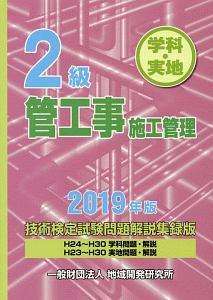 2級 管工事施工管理<技術検定試験問題解説集録版> 2019