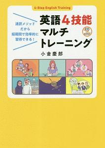 小倉慶郎『英語4技能マルチトレーニング CD付』