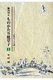 編み替え ものがたり枕草子(上) 大阪弁で七五調