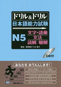 ドリル&ドリル 日本語能力試験 N5文字・語彙/文法/読解/聴解 CD付
