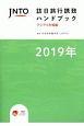 JNTO訪日旅行誘致ハンドブック アジア6市場編 2019