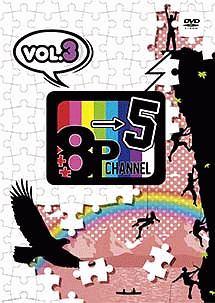榎木淳弥『「8P channel 5」』