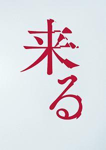 蜷川みほ『来る』