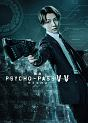舞台「PSYCHO-PASS サイコパス Virtue and Vice」