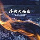 NHKスペシャルドラマ「浮世の画家」