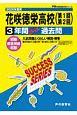 花咲徳栄高等学校(第1回 第2回) 3年間スーパー過去問 声教の高校過去問シリーズ 2020