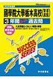 國學院大學栃木高等学校(第1回・第2回) 3年間スーパー過去問 声教の高校過去問シリーズ 2020