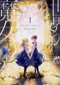 KUJIRA『世界の終わりと魔女の恋』
