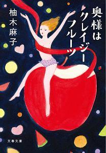 柚木麻子『奥様はクレイジーフルーツ』