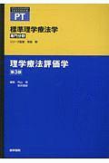 『理学療法評価学 専門分野 標準理学療法学』奈良勲