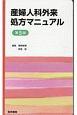 産婦人科外来処方マニュアル<第5版>