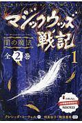 クレシーダ・コーウエル『マジックウッズ戦記 闇の魔法 全2巻セット』