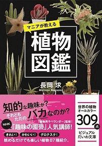 長岡求『マニアが教える植物図鑑』