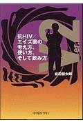 岩田健太郎『抗HIV/エイズ薬の考え方、使い方、そして飲み方 ver.2』
