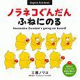 ノラネコぐんだん ふねにのる English First Book Noraneko Gundan's going o
