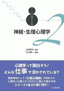 神経・生理心理学 シリーズ心理学と仕事