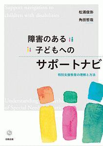 角田哲哉『障害のある子どもへのサポートナビ』