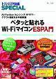 ペタッと貼れるWi-FiマイコンESP入門 トランジスタ技術SPECIAL144 AI/Twitter/センシング/IFTTT・・・