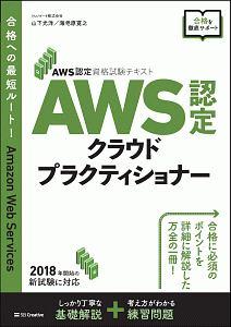 AWS認定 クラウドプラクティショナー AWS認定資格試験テキスト