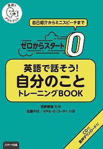 宮野智靖『ゼロからスタート英語で話そう!自分のことトレーニングBOOK』
