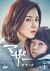マザー 無償の愛 DVD-BOX1[TCED-4543][DVD]