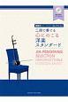 二胡で奏でる心にのこる洋楽スタンダード 模範演奏&ピアノ伴奏CD付 賈鵬芳-ジャー・パンファン-セレクション