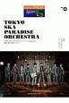 東京スカパラダイスオーケストラ グレード5~3級 Electone STAGEA アーチスト・シリーズ35