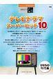 テレビドラマ スーパーヒット10 1980年代編 グレード7~5級 Electone STAGEA エレクトーンで弾くシリーズ59
