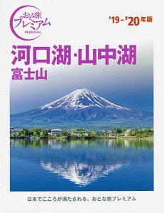 おとな旅プレミアム 河口湖・山中湖 富士山 2019-2020