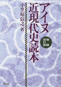 小笠原信之『アイヌ近現代史読本<増補改訂版>』