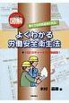 図解 よくわかる労度安全衛生法<改訂6版>