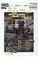 ジムニースタイル チューニング&ドレスアップガイド AUTO STYLE20