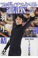 フィギュアスケート通信DX 世界選手権2019 最速特集号