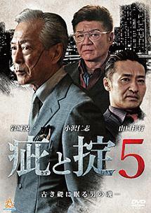 小沢和義『疵と掟5』