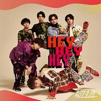 山﨑佳祐『Hey Hey Hey』