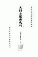 大日本近世史料 市中取締類集 御馬飼并、御馬料馬、売買医師、供方取締之部/床見世等之部 (30)