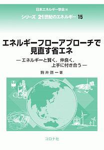 エネルギーフローアプローチで見直す省エネ シリーズ21世紀のエネルギー15