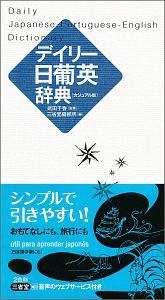 武田千香『デイリー日葡英辞典<カジュアル版>』