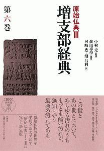 増支部経典 原始仏典3