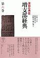 増支部経典 原始仏典3 (6)