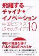 飛躍するチャイナ・イノベーション 中国ビジネス成功のアイデア10