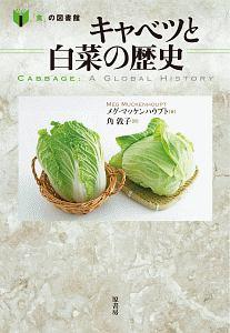 キャベツと白菜の歴史
