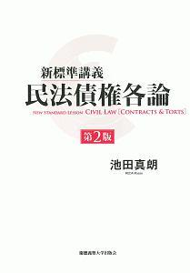 新標準講義 民法債権各論<第2版>