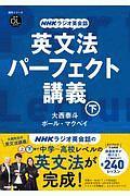 『NHKラジオ英会話 英文法パーフェクト講義 語学シリーズ 音声DL BOOK』大西泰斗