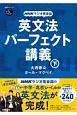 NHKラジオ英会話 英文法パーフェクト講義(下) 語学シリーズ 音声DL BOOK