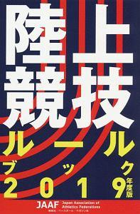 『陸上競技ルールブック 2019』ベースボール・マガジン社