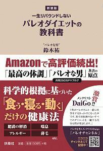 TSUTAYA オンラインショッピングで買える「一生リバウンドしないパレオダイエットの教科書<新版>」の画像です。価格は1,404円になります。