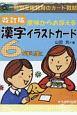 意味からおぼえる 漢字イラストカード6年生<改訂版>