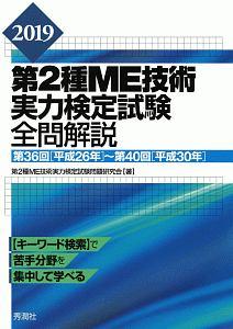 『第2種 ME技術実力検定試験 全問解説 2019 第36回(平成26年)~第40回(平成30年)』第2種ME技術実力検定試験問題研究会