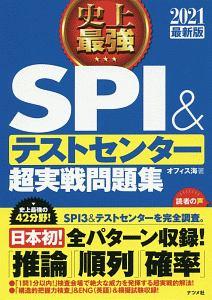 『史上最強 SPI&テストセンター 超実戦問題集<最新版> 2021』オフィス海